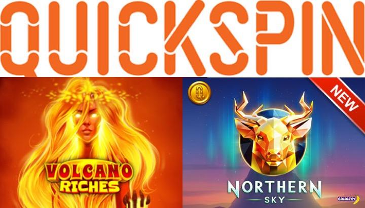 Сразу два новых игровых автомата от Quickspin