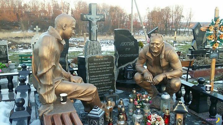 Новый уровень кладбищенского шика