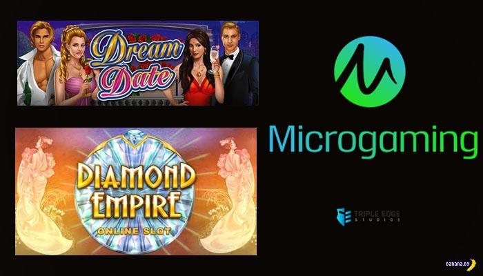 Игровые автоматы на деньги - две премьеры от Microgaming