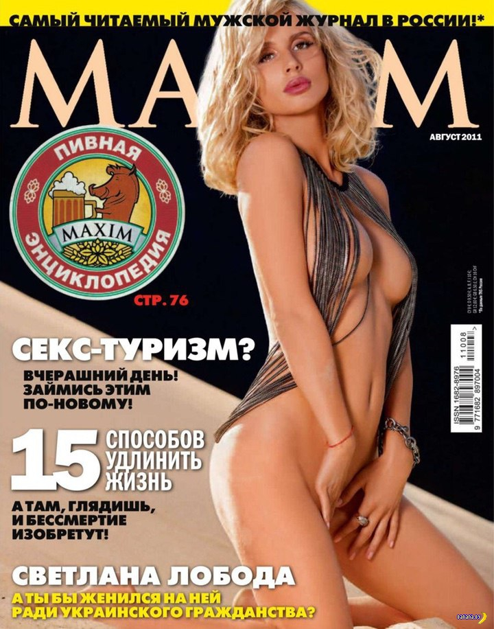 Светлана Сергеевна Лобода – голая и одетая
