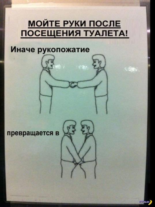 Про мытьё рук после туалета