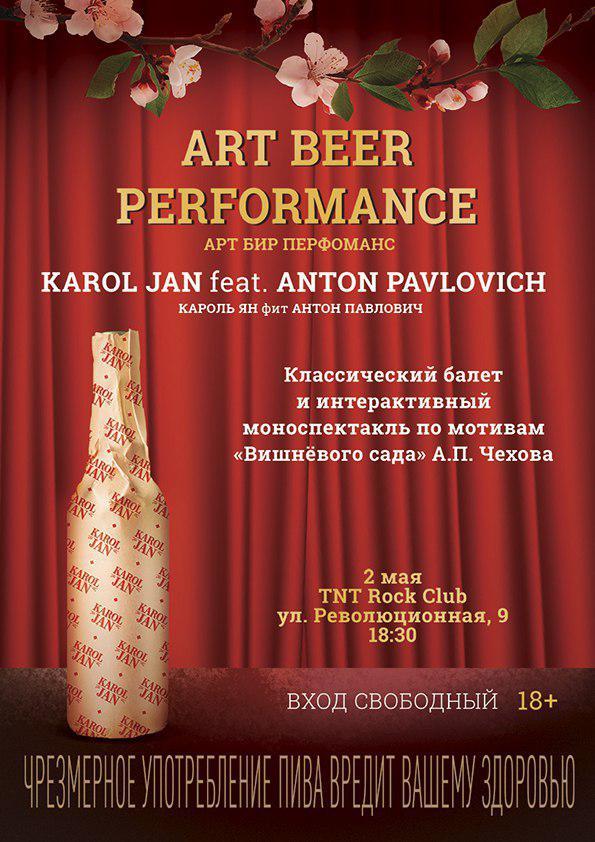 Новое пиво Karol Jan, Чехов и TNT