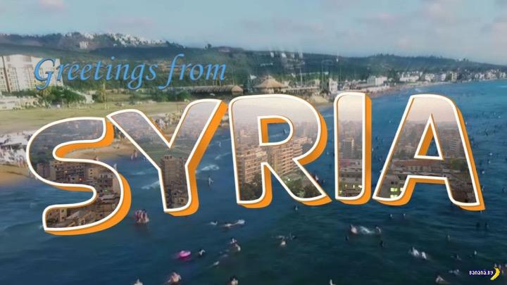 В отпуск на морько в Сирию?