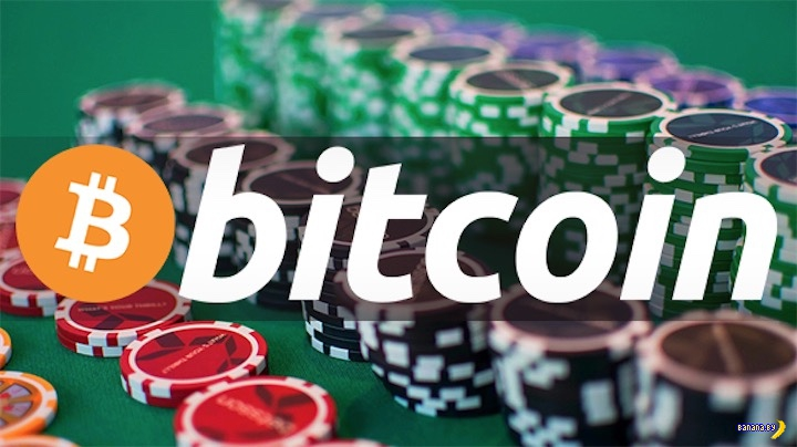 Биткоин казино – игра на криптовалюту