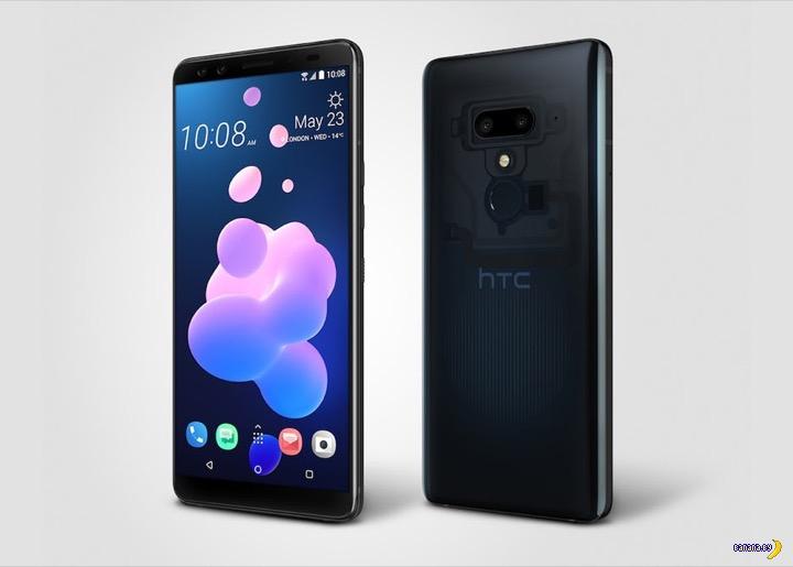 Новый флагман - HTC U12+