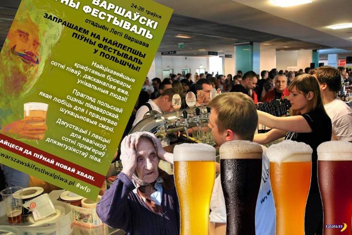 Пиво в Варшаве само себя не выпьет!