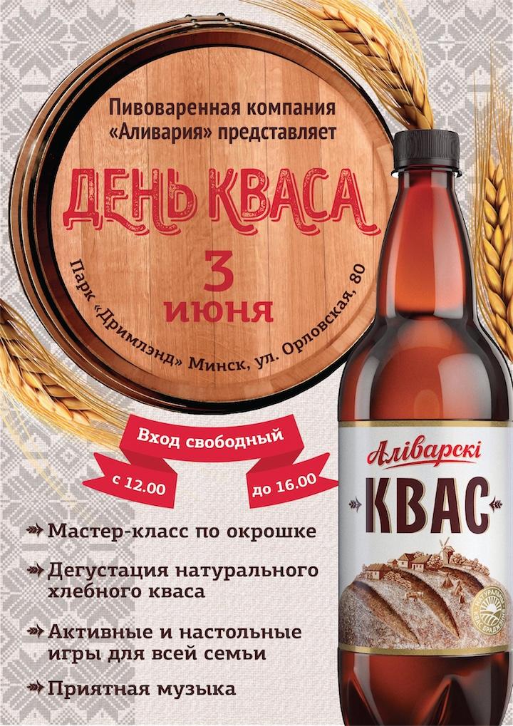 В Минске пройдёт День Кваса!