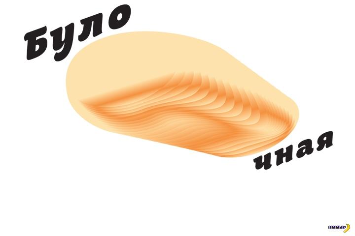Логотип «Булочной» от студии Лебедева