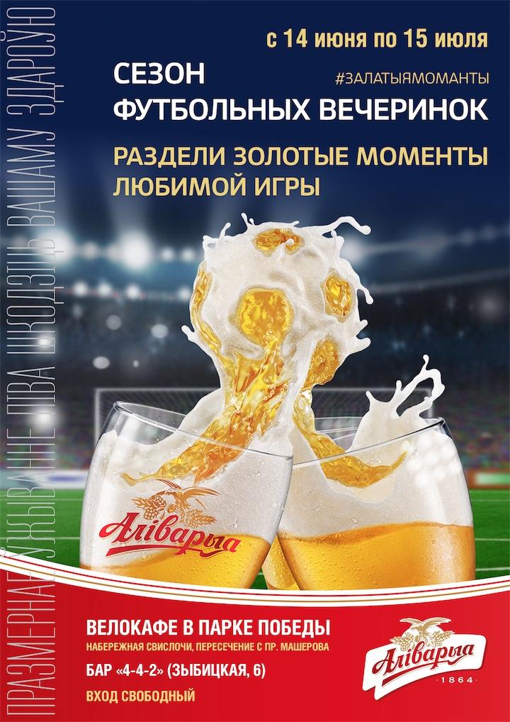 «Аливария» начнёт футбольные вечеринки!