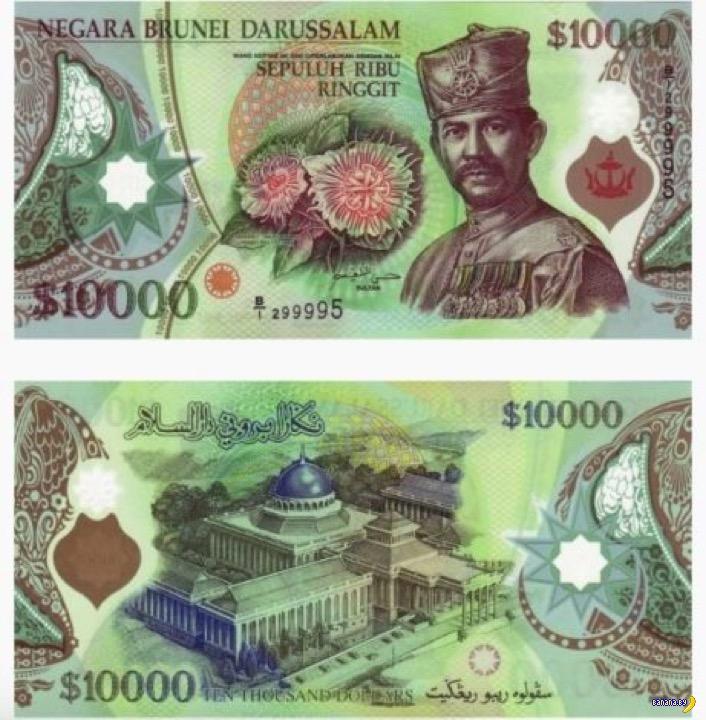 Брунейская купюра