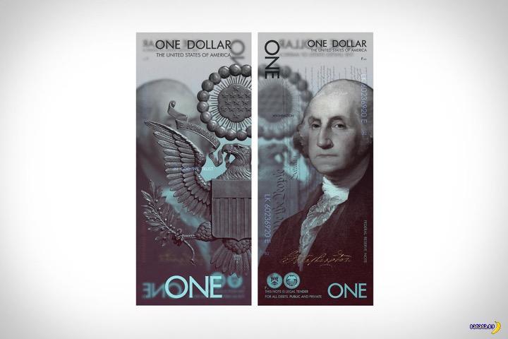 Новые доллары! Доллары новые!