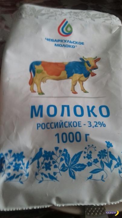 Кому там не нравится белорусское молоко в России?