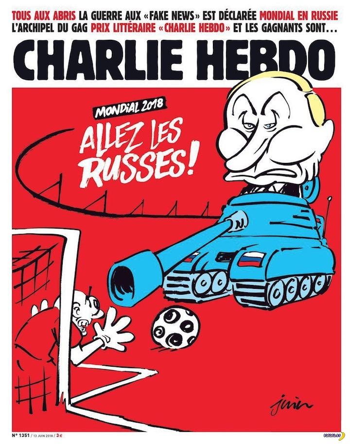 Charlie Hebdo: Путин, танки, футбол