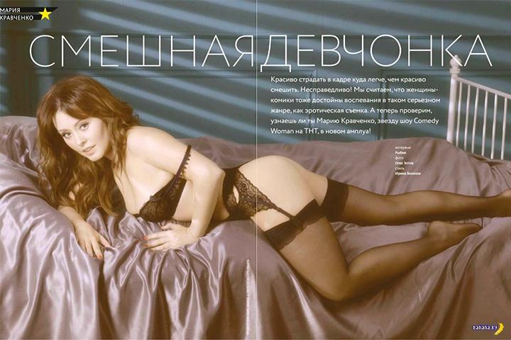 Мария Кравченко из Comedy Woman разделась!