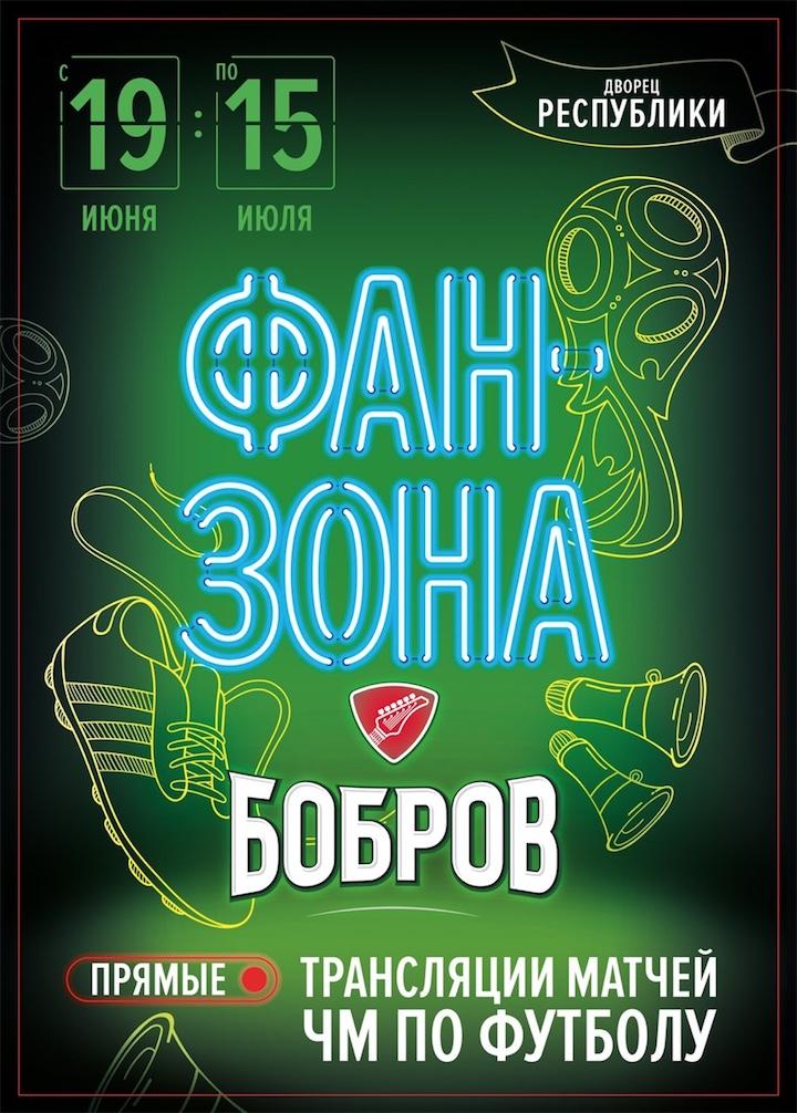 Фан-зона от «Бобров» в Минске!