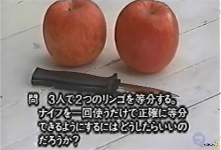Японская загадка про яблоки