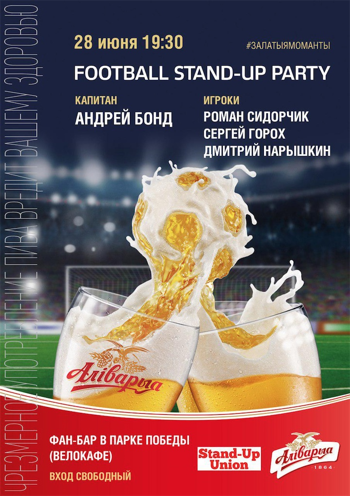 Football Stand-Up Party в фан-баре «Аливария»