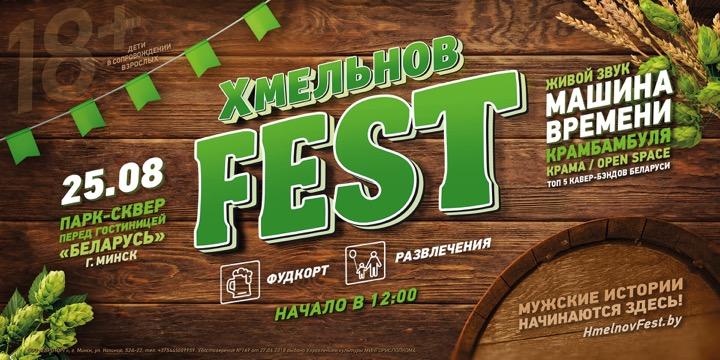 Анонсирован фестиваль пива Хмельнов-FEST