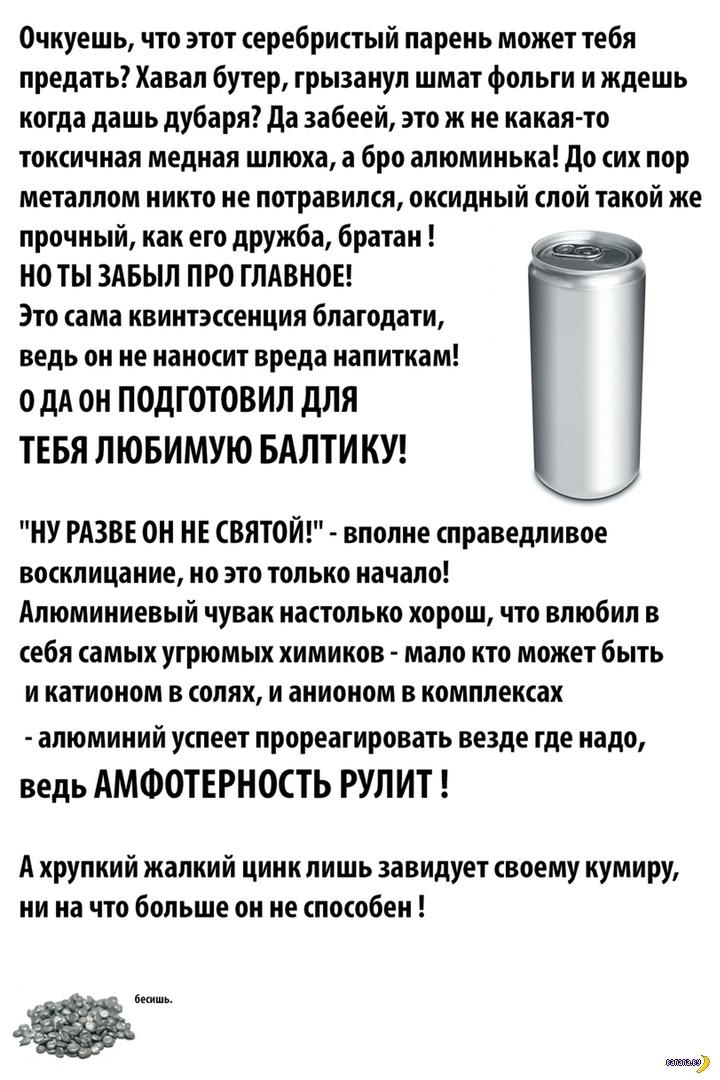Эмоциональный рассказ про алюминий