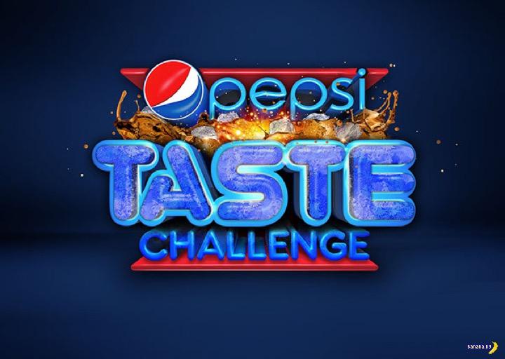 В Минске пройдёт Pepsi Taste Challenge!