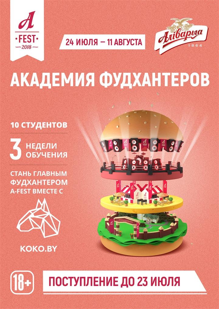 20 июля в Минске открывается Академия фудхантеров A-Fest!