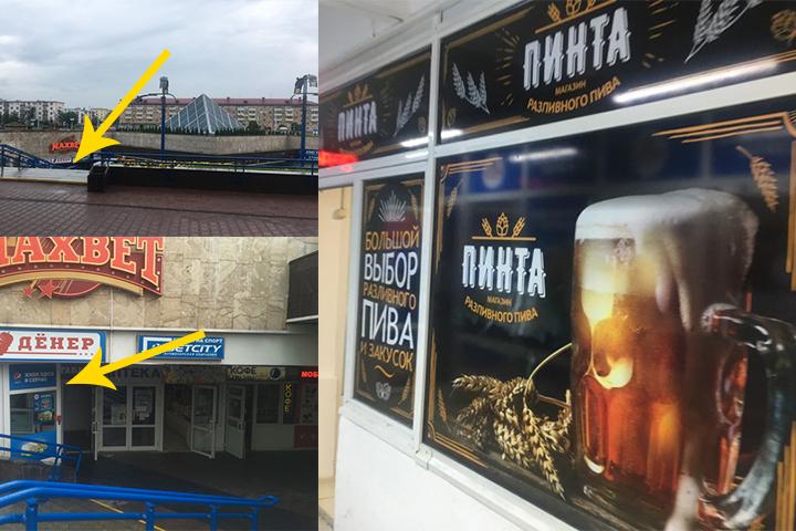 Магазин разливного пива «Пинта» на Партизанской!