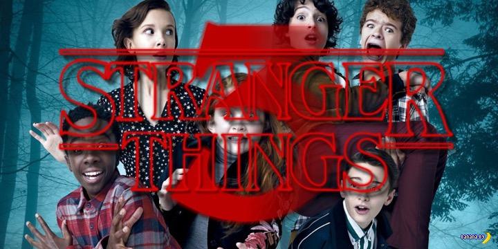 Третий сезон сериала «Очень странные дела» уже скоро!