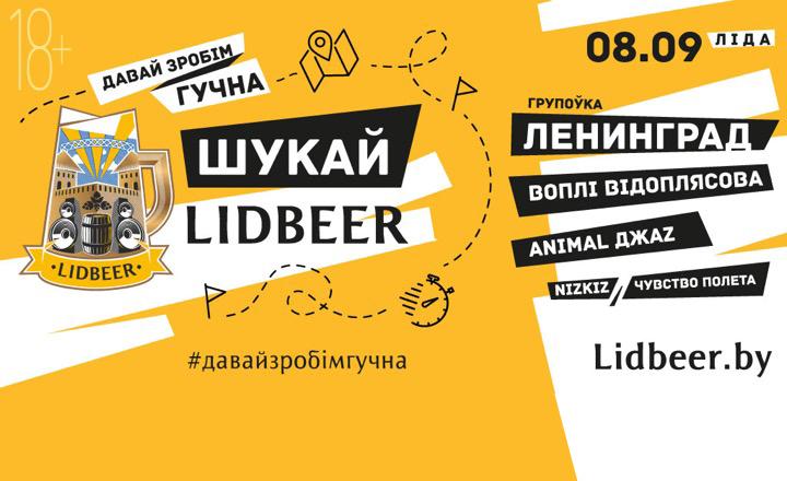 Квест «Шукай Lidbeer» в 12 городах: шанс выиграть билеты на концерт!