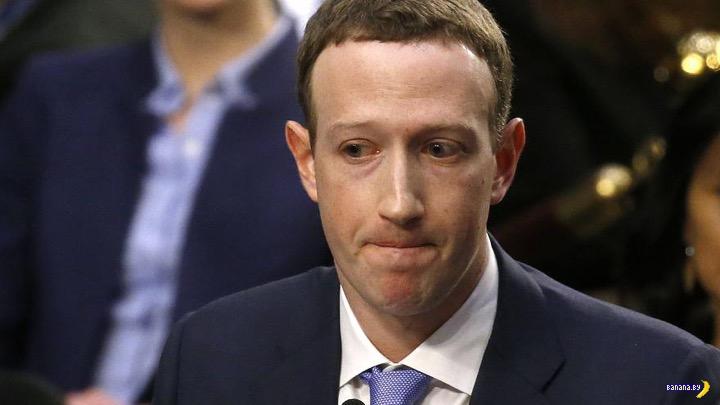 Цукерберг и Facebook обвалились