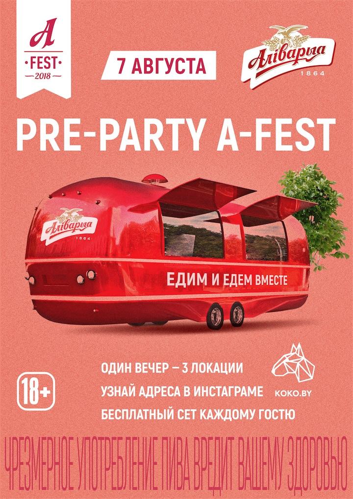 7 августа - пре-пати A-Fest!