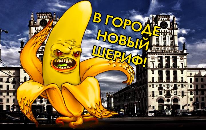 Банана Телеграм!
