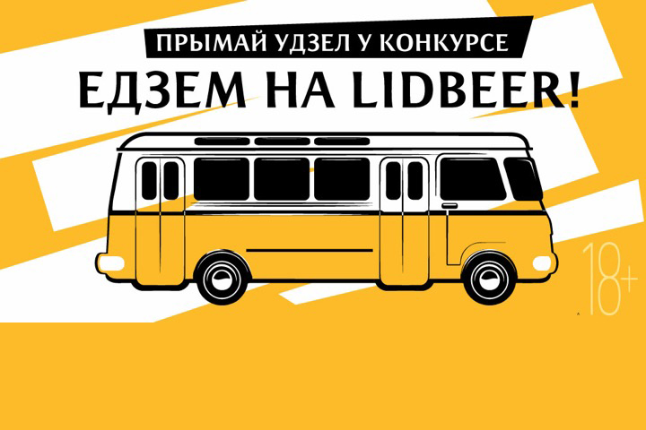 На LIDBEER – на ретро-автобусе!