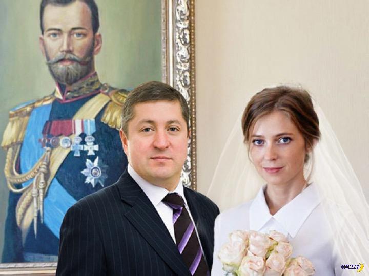 Поклонская вышла замуж!