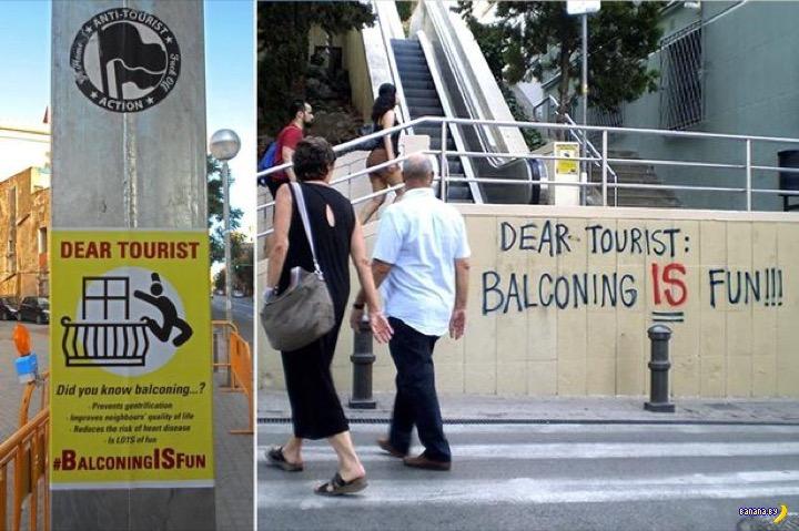 Барселона устала от туристов: Шагни с балкона!