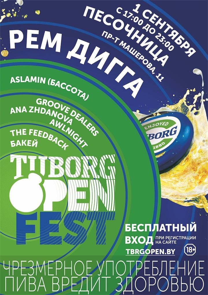 Все на Tuborg Open Fest!