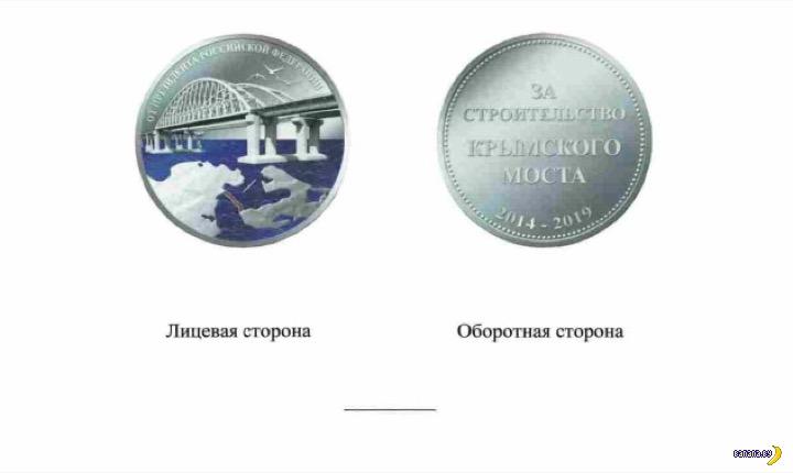 В России учредили медаль за Крымский мост