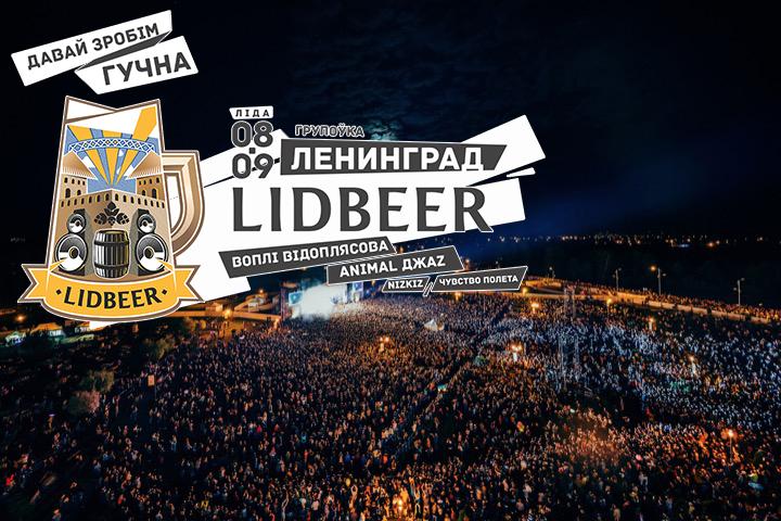 LIDBEER 2018 уже в эту субботу!