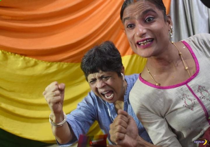 В Индии декриминализировали однополый секс