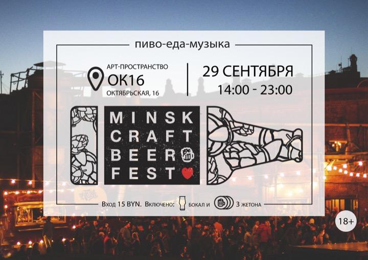 Все на Minsk Craft Beer Fest!