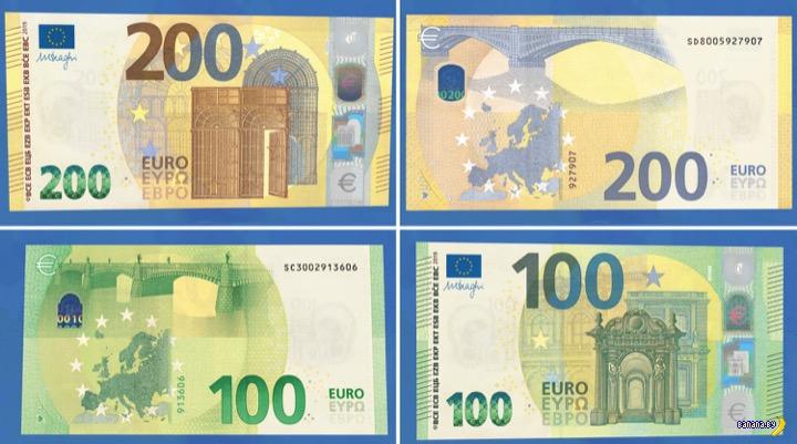 Знать врага в лицо –новые евро!