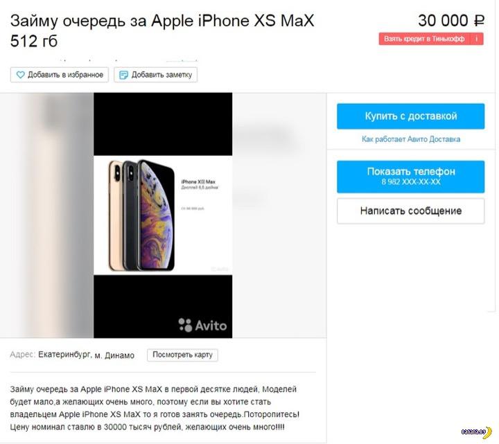 В России продают места в очереди за новыми iPhone