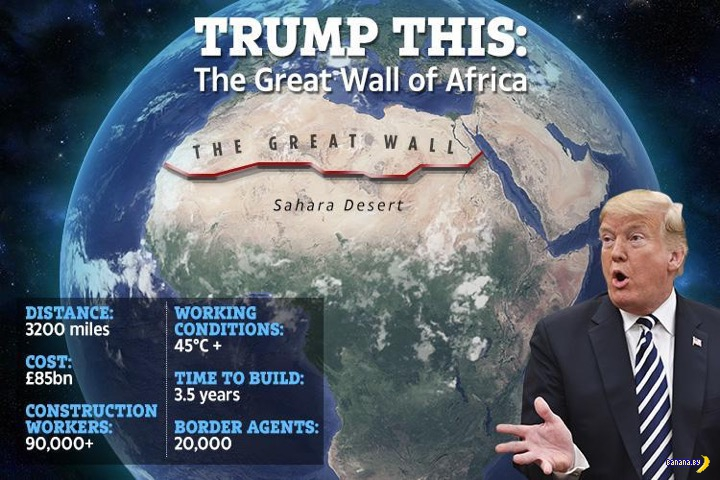 Трамп фигни не посоветует