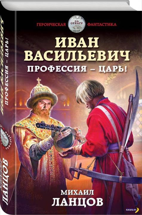 Иван Васильевич меняет саблю на ППШ