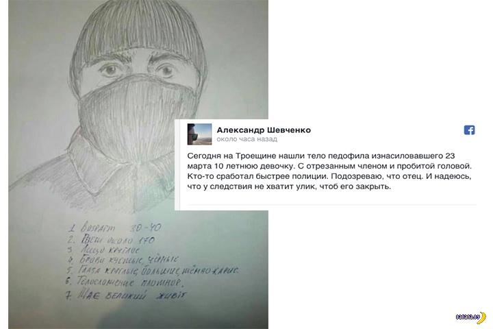 В Киеве устроили самосуд над педофилом