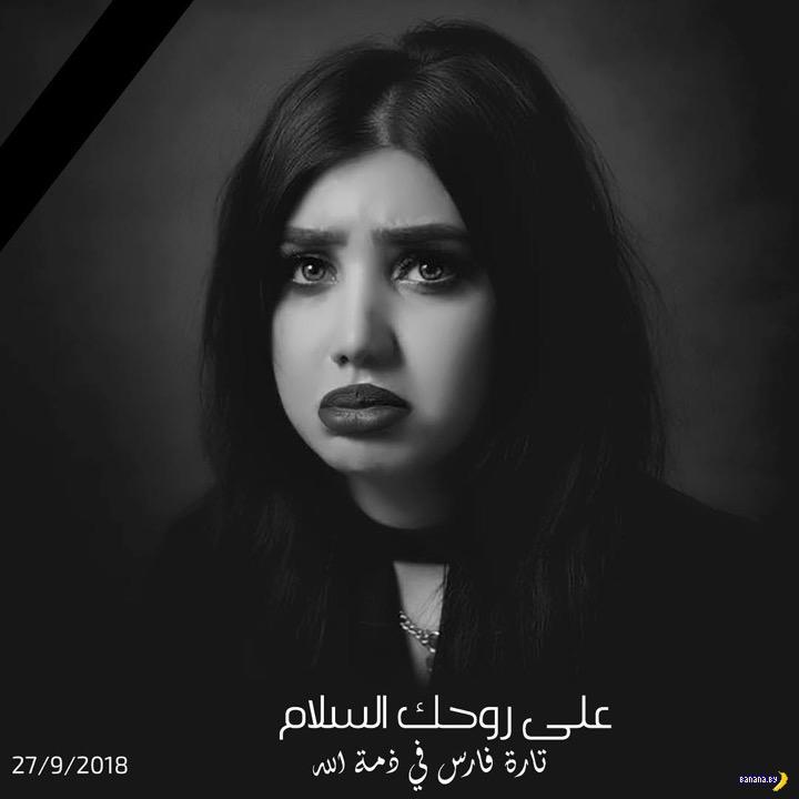 В Ираке убили первую королеву красоты