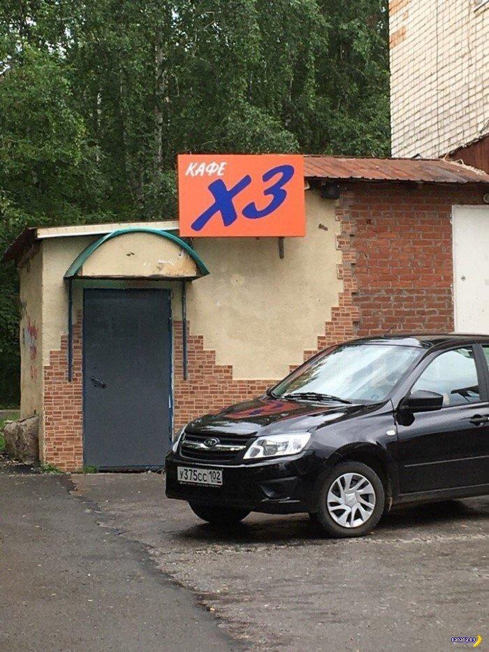 А тем временем в России - 159