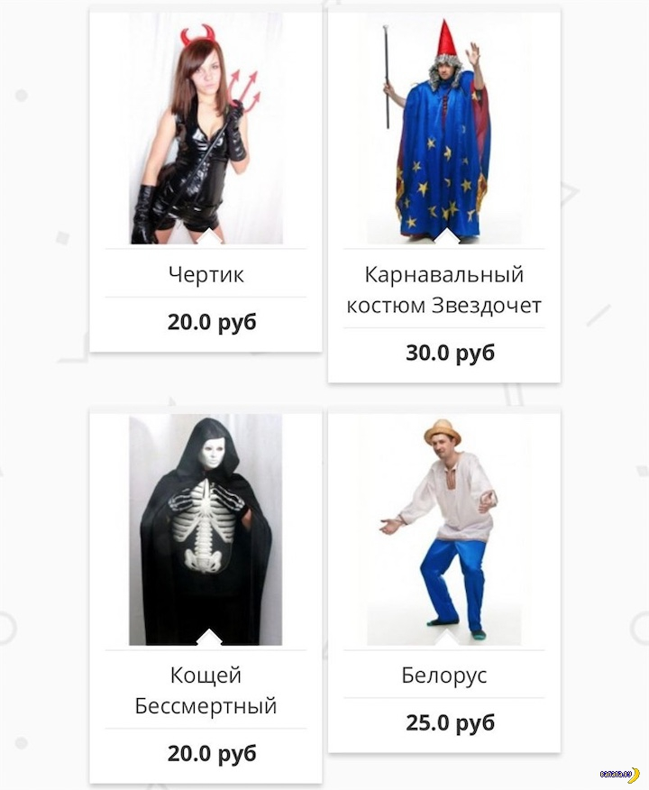 На Хеллоуин в образе белоруса!