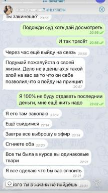 Жену футболиста Мамаева шантажируют сексом