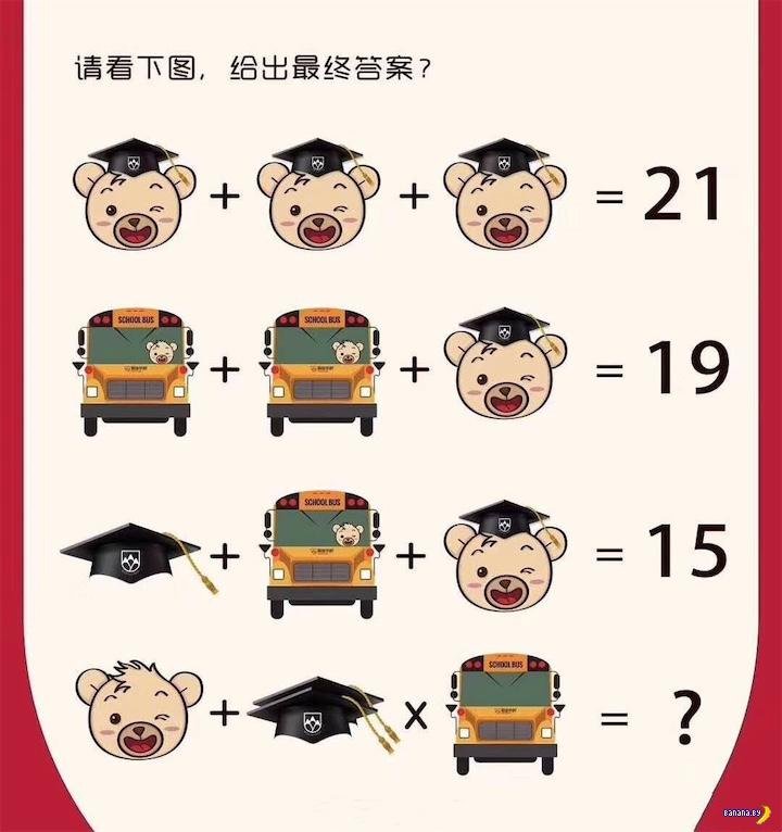 Китайская задача – математика и логика!