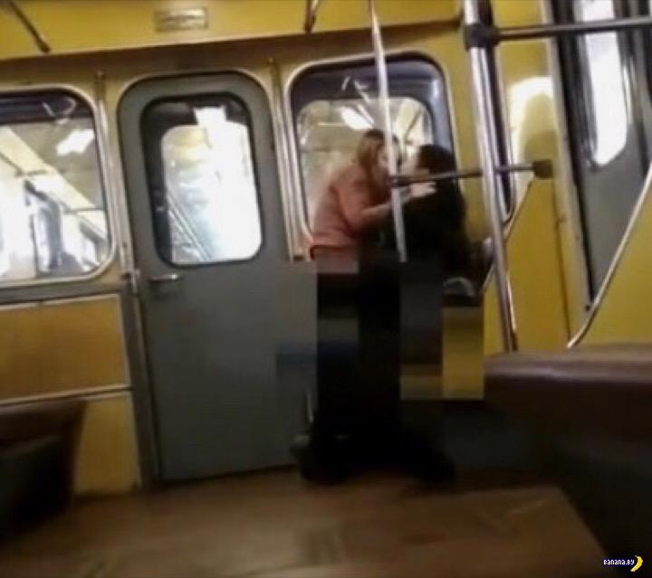За перепихон в метро будут судить